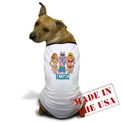 CHAVERIM/FRIENDS - Very cute doggie t-shirt (in Hebrew and English).
