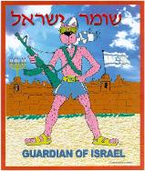 SABRA DOG - Guardian of Israel  (Shomer Israel)