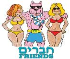 Chaverim - Friends